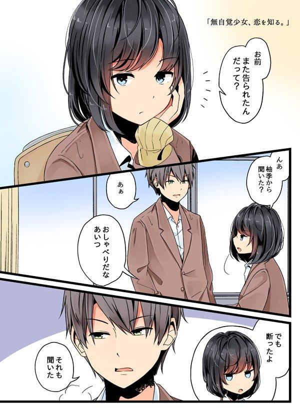 【創作漫画】「無自覚少女、恋を知る。」