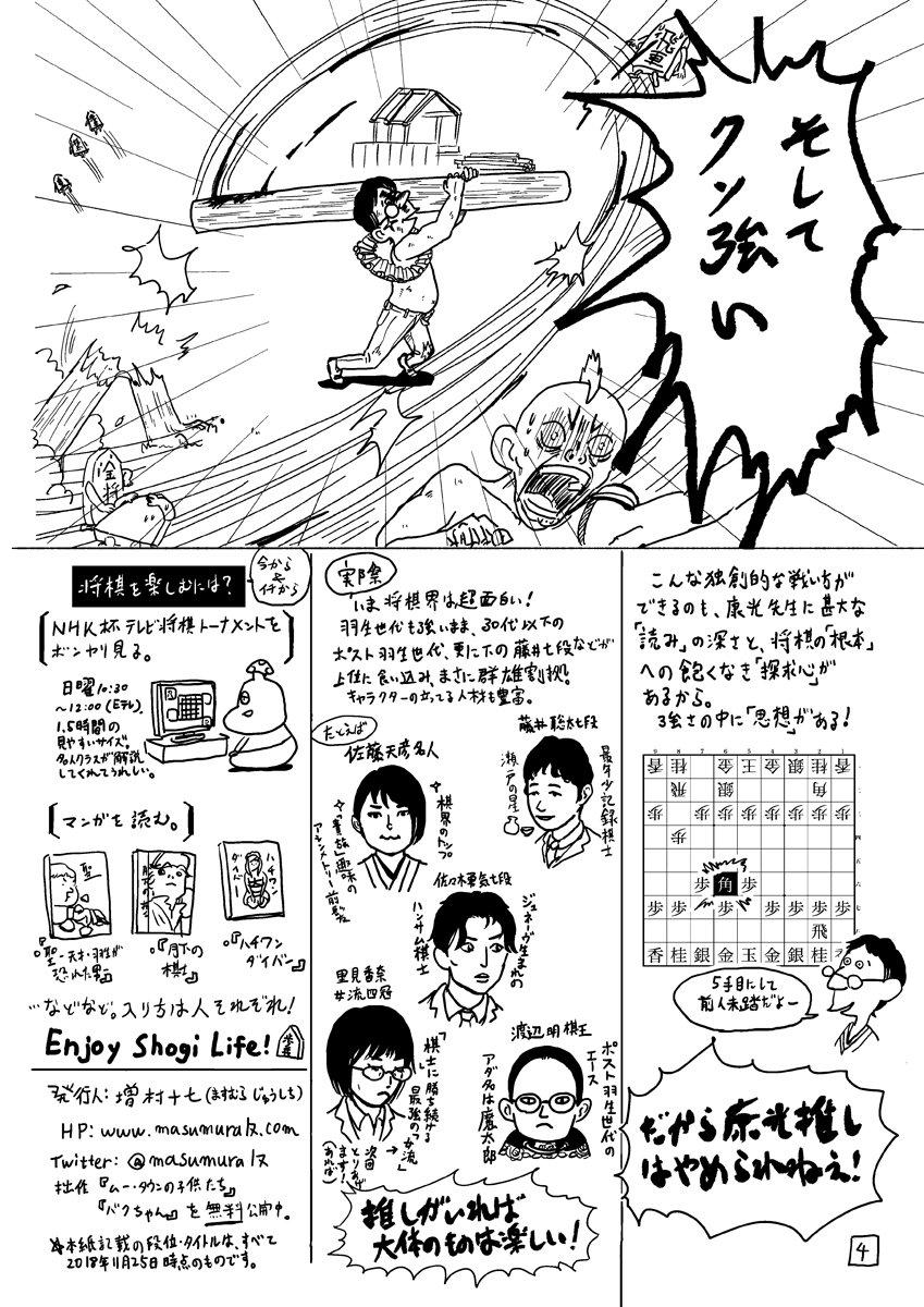 増村十七さんの投稿画像