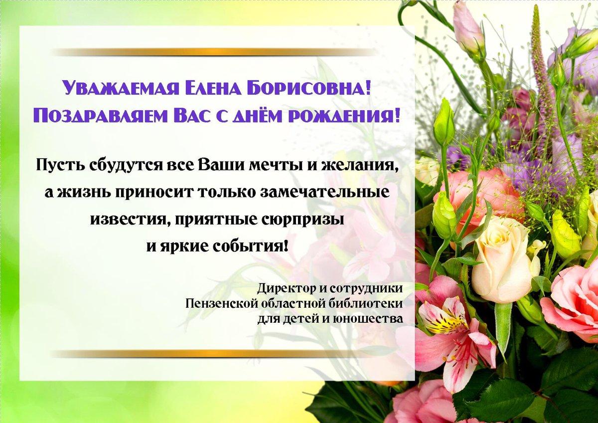Поздравления с днем рождения директору елене