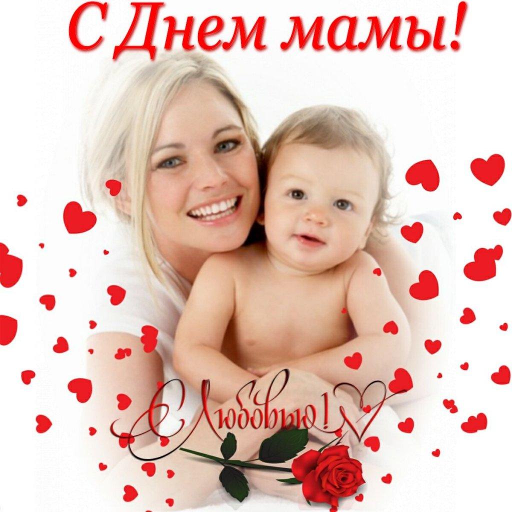 Открытки ч днем мамы