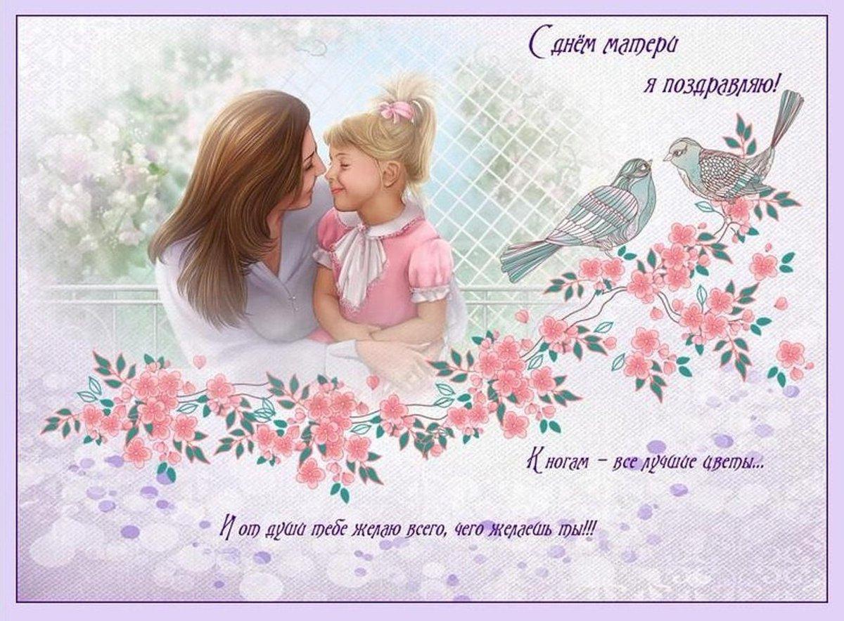 Музыкальную открытку ко дню матери
