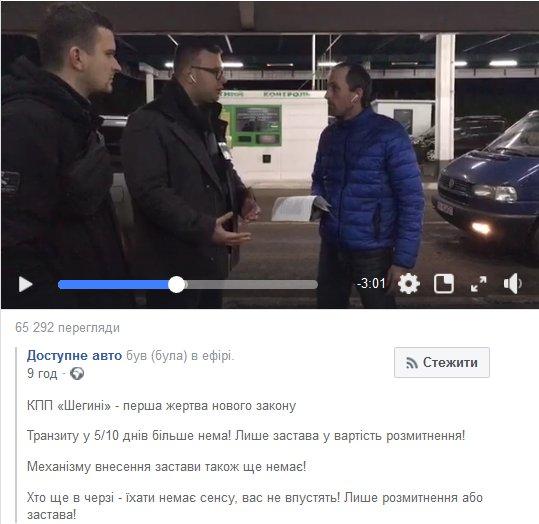 Россиянин пытался въехать в Украину на угнанном автомобиле, - Госпогранслужба - Цензор.НЕТ 4257