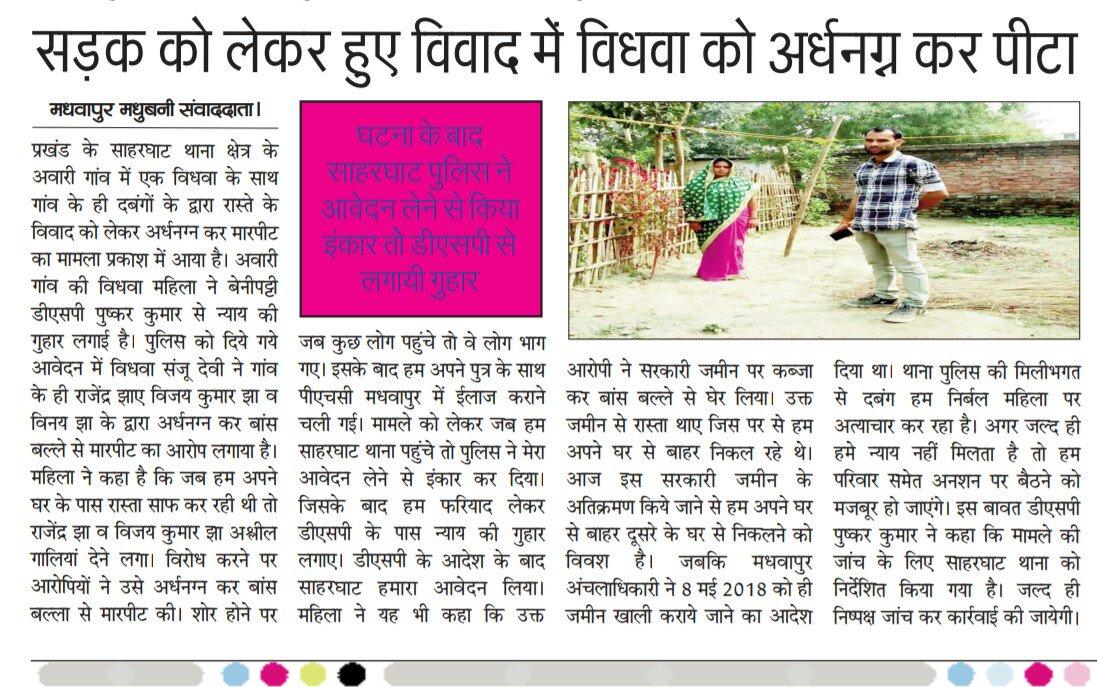 माननीय @NitishKumar जी। एक महिला को बुरी तरह पीटा गया और जब पुलिस में शिकायत को गई तो पुलिस ने आवेदन लेने से इंकार कर दिया। आखिर यह कैसा सुशासन है। आखिर आज हम बेटियां अपने आप को क्यू असुरक्षित महशुश करते है।