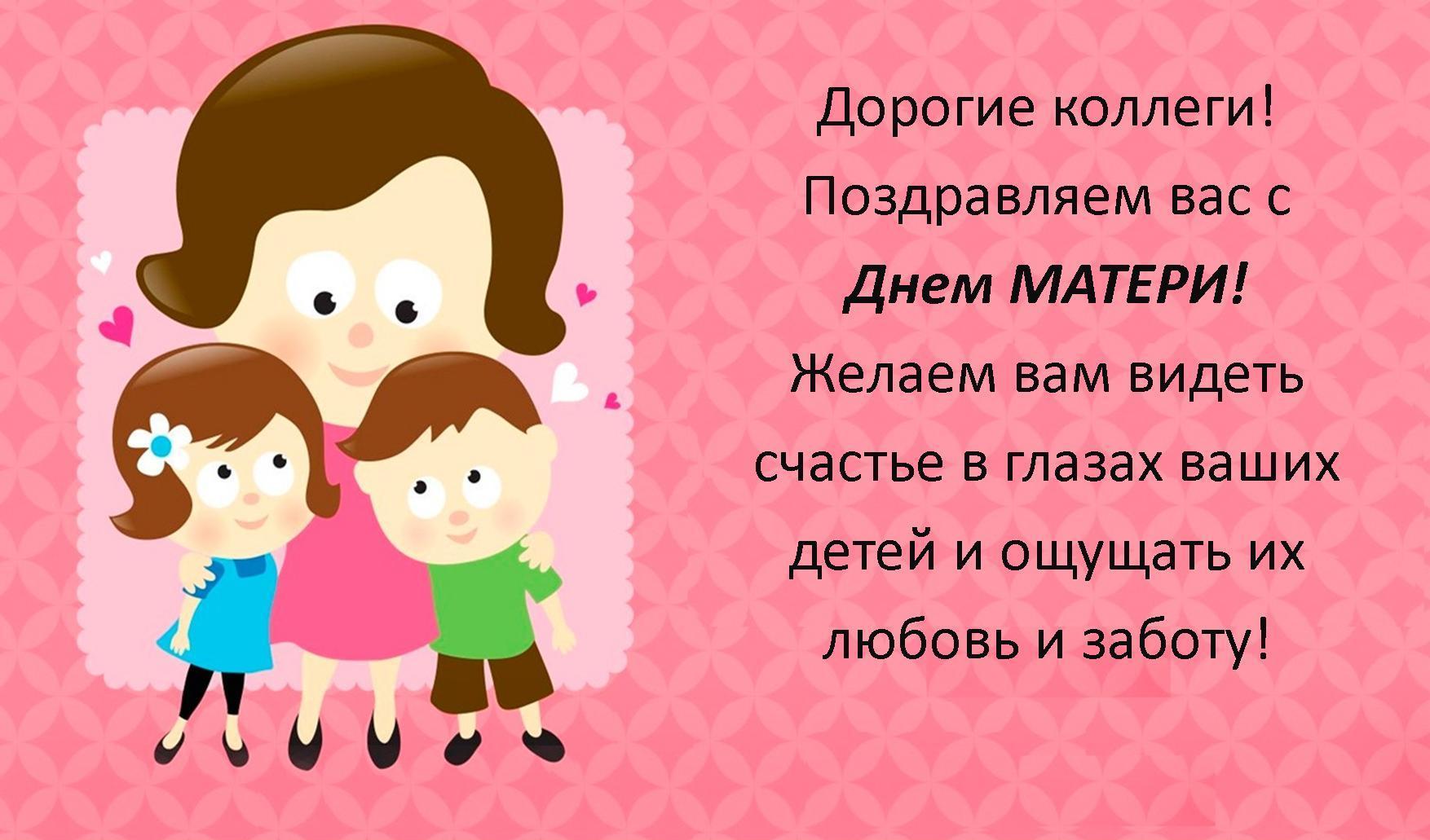 Открытки с день матери 2017 в россии, сделать