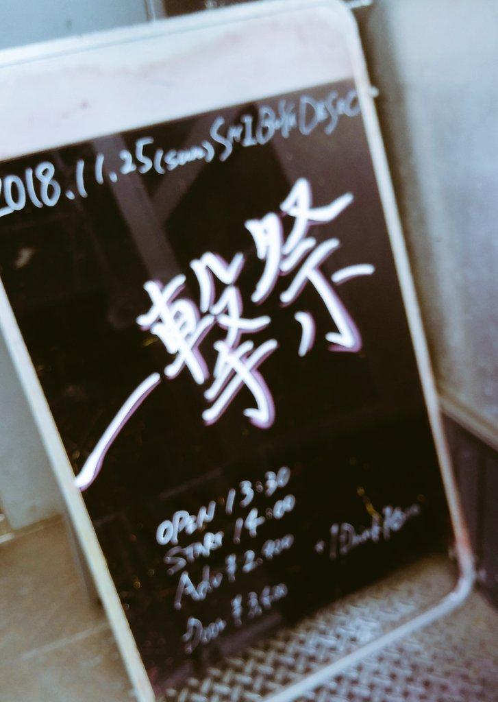 一撃祭2018@渋谷2会場サーキット...