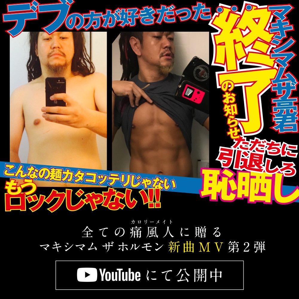 マキシマム ザ ホルモン@11/28 新作発刊さんの投稿画像