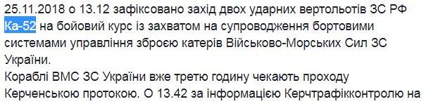 Пролив на замке. Украинские посудины на мушке