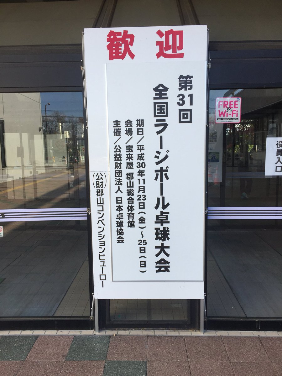 福島 ラージ