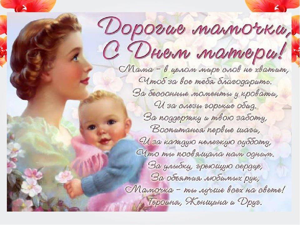 Зима, картинка поздравляем маму с днем матери