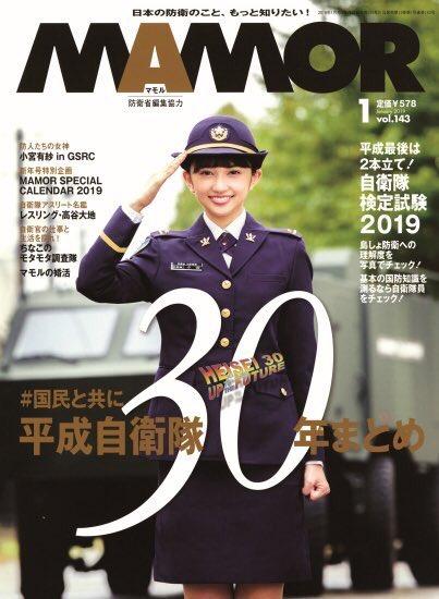「#MAMOR vol.143 1月号」の表紙&グラビアで登場させて頂いております!! 高校生時代に有川浩先生の作品を読んで密かに憧れていた自衛官の制服を着られて、喜んでいる私がみられます✨ ぜひチェックしてください💕