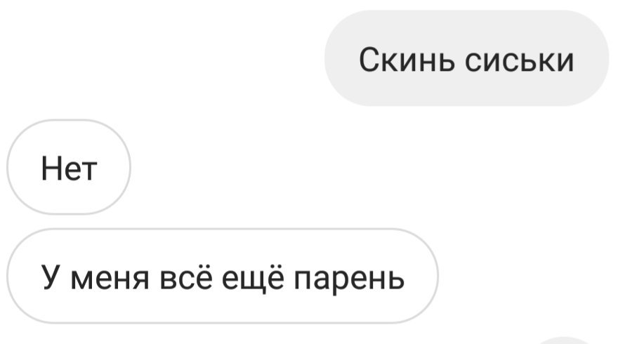 Бросаем сиськи