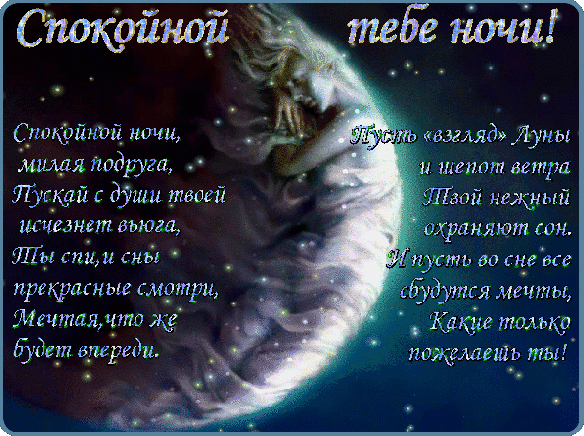 Открытка подруга доброй ночи