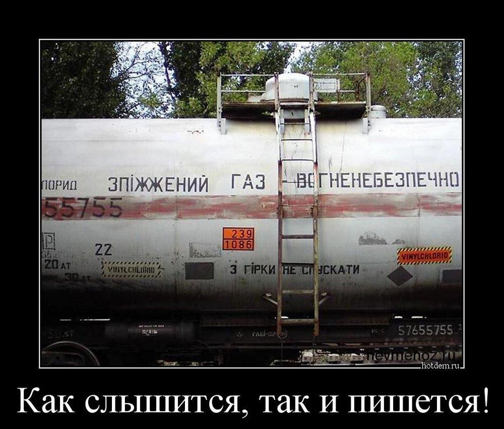 Прикольные картинки про газ и украину, новосельем картинки