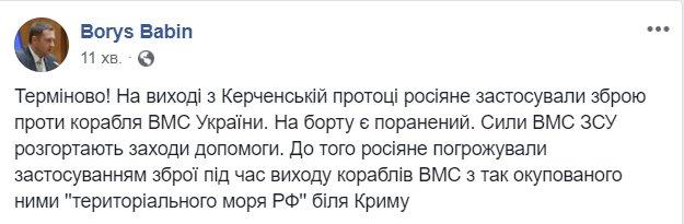 Україна готує дипломатичний демарш в ООН у зв'язку з провокацією Росії проти українських кораблів, - Ніколенко - Цензор.НЕТ 1110