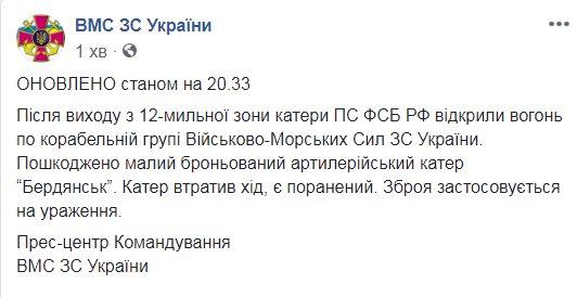 Україна готує дипломатичний демарш в ООН у зв'язку з провокацією Росії проти українських кораблів, - Ніколенко - Цензор.НЕТ 1128