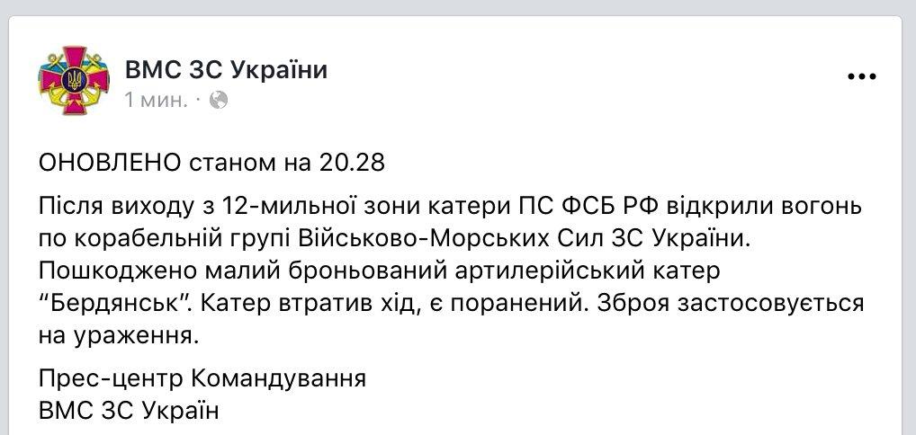 Україна готує дипломатичний демарш в ООН у зв'язку з провокацією Росії проти українських кораблів, - Ніколенко - Цензор.НЕТ 5010