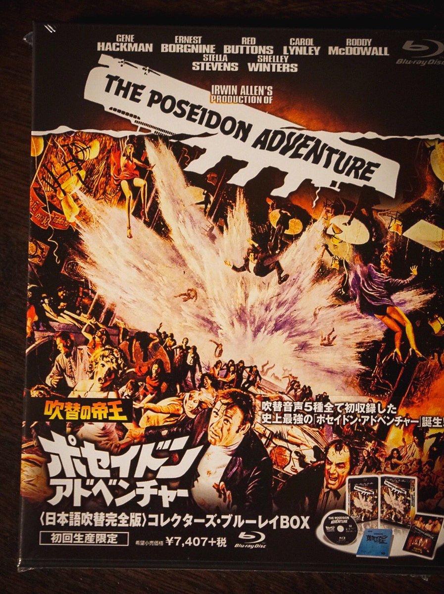 Hideo Kojima On Twitter Rewatchedthe Poseidon Adventure