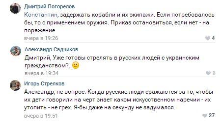"""""""Україна мала право, Росія - ні"""", - російський експерт Войтенко про порушення морського права в Керченській протоці - Цензор.НЕТ 83"""