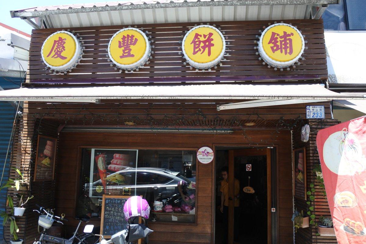 @HOZ_attaiwan ぜひぜひ♡もし池上に行かれたらまだレポート書いてないんですが #慶豐餅舗 というあんこやタロイモ餡が入った懐かしいパイ風のお菓子のお店と #田味家 という小さな台湾スイーツのお店も立ち寄ってみてください!黒糖蜜のお餅がめちゃウマでした( ˊᵕˋ )♡.°⑅ そして途中下車で #瑞穗溫泉 も!