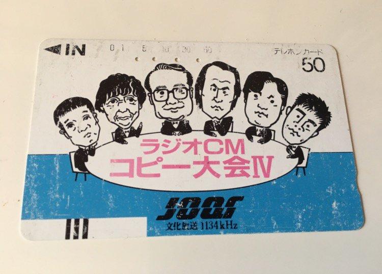 文化放送ラジオCMコンテスト事務...