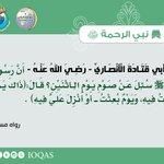Image for the Tweet beginning: عَنْ أَبِي قَتَادَةَ الْأَنْصَارِيِّ -