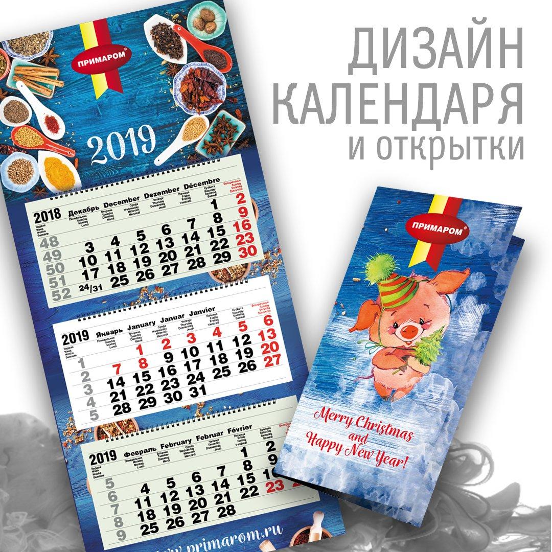 Рабочий, изготовление календарей и открыток
