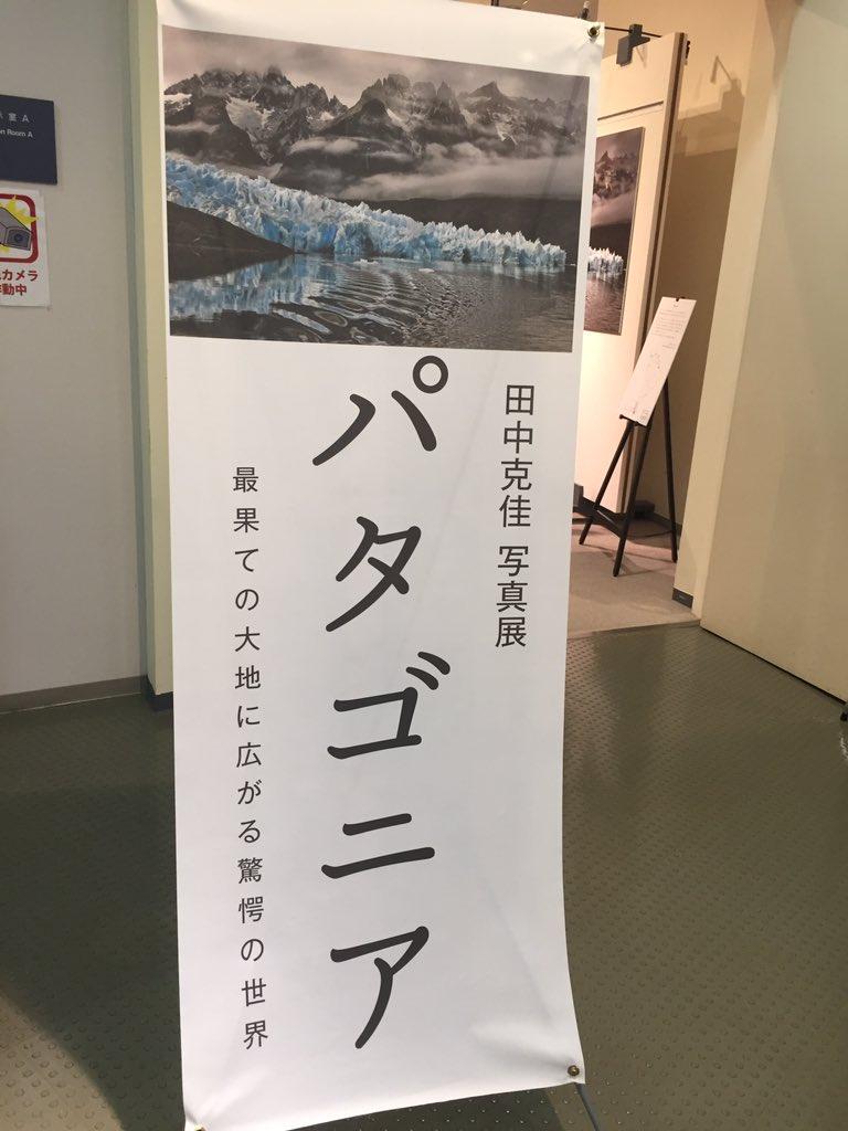 田中克佳 hashtag on Twitter