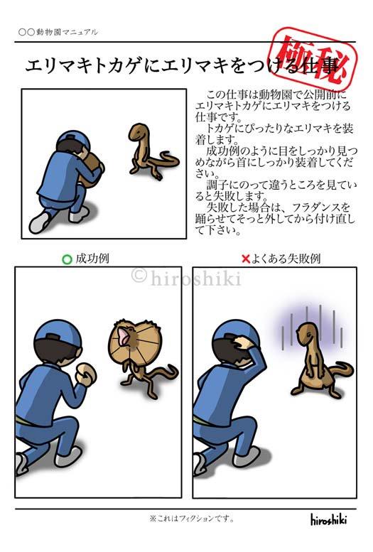 エリマキトカゲ Twitter Search