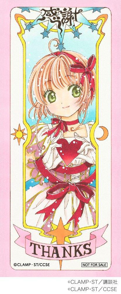 [CLAMP] Card Captor Sakura et autres mangas - Page 39 Ds7C45KWwAAVyFA