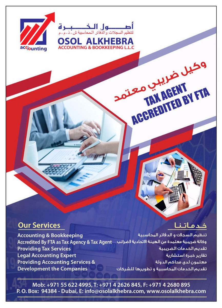 Media Tweets by Osol Al Khebra Accounting & Bookkeeping