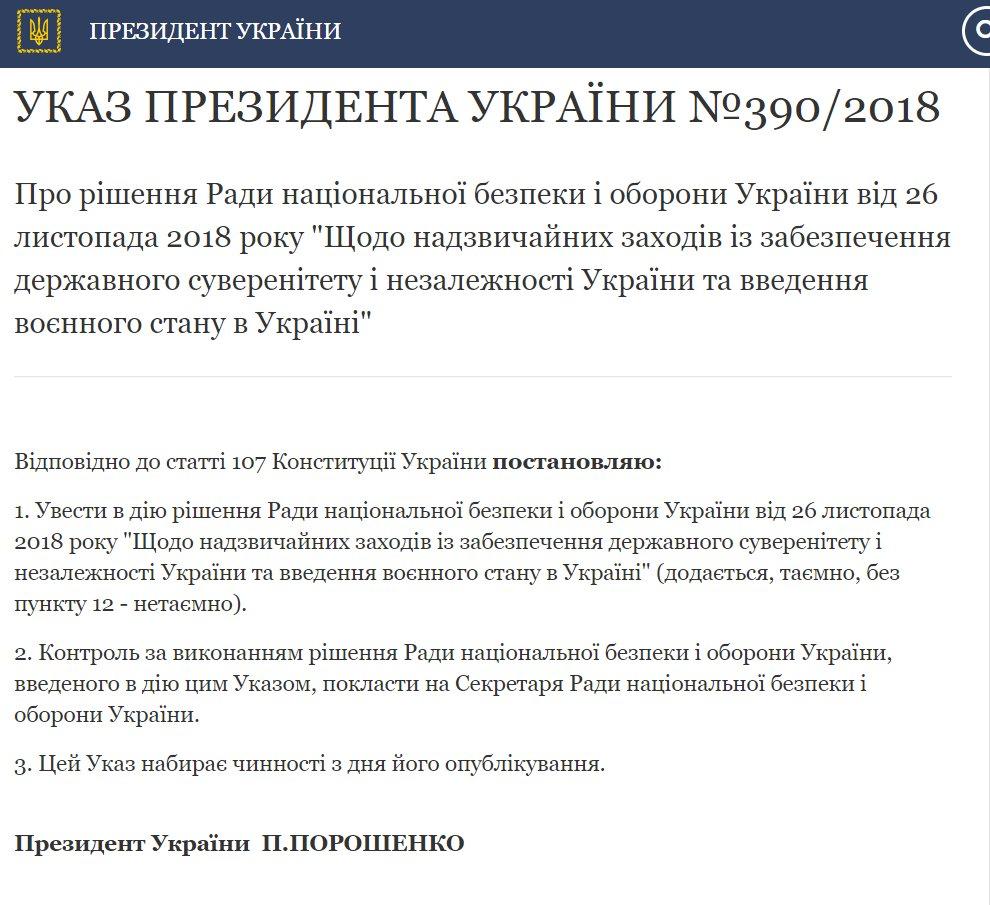 Военное положение на Украине вводится до 25 января 2019 года.