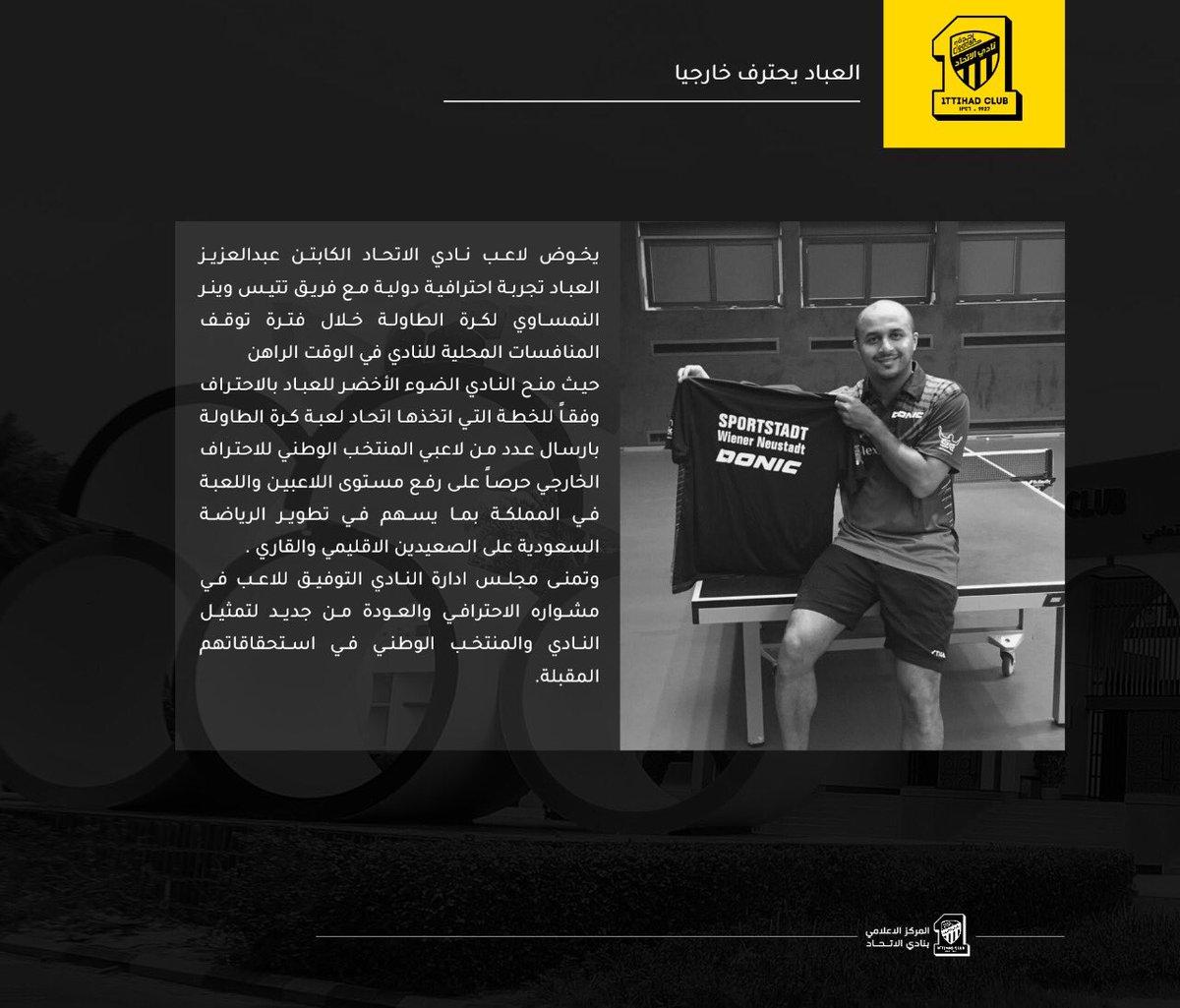 أخبار الاتحاد في الصحف ليوم الثلاثاء 19ـ3ـ1440