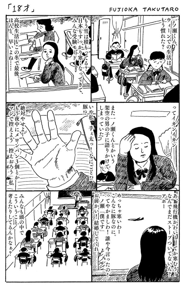 1ページ漫画「18才」