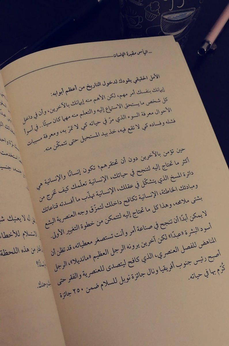 كتاب اليأس مقبرة الإنسان pdf