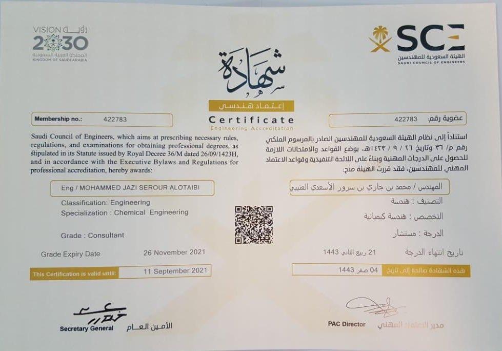 بطاقة عضوية الهيئة السعودية للمهندسين
