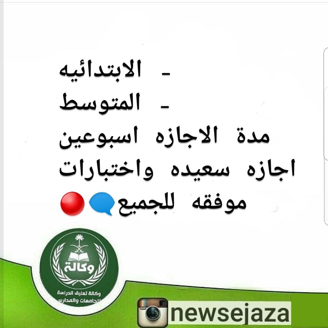 وكاله تعليق الدراسه Newsejazaa Twitter