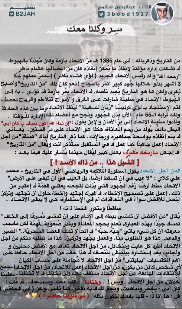 عبد الرحمن السالمي ( سِـر .. وكلنا معك ) ..