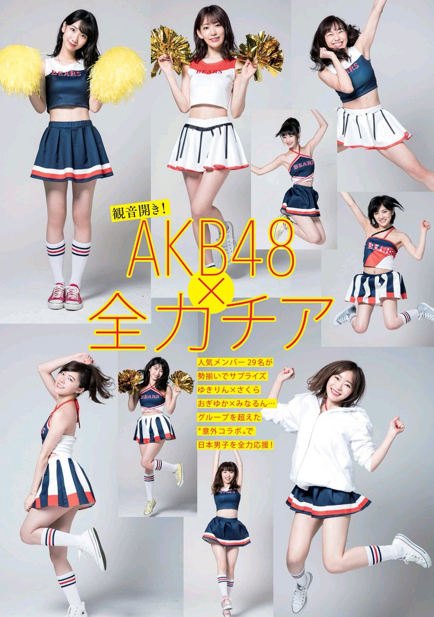 【悲報】FLASH『AKB48×全力チア』、指原莉乃と向井地美音はマジで誰が見ても酷い