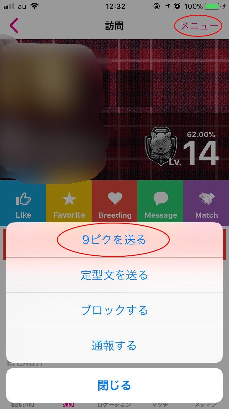 ゲイ アプリ 無料