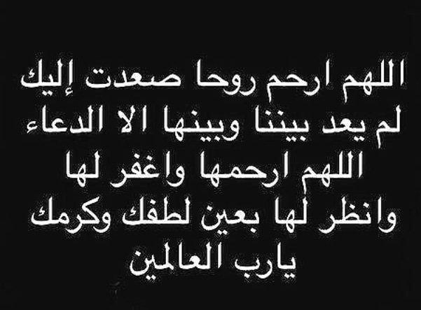 دعاء للميت Sharefh Ali G Twitter