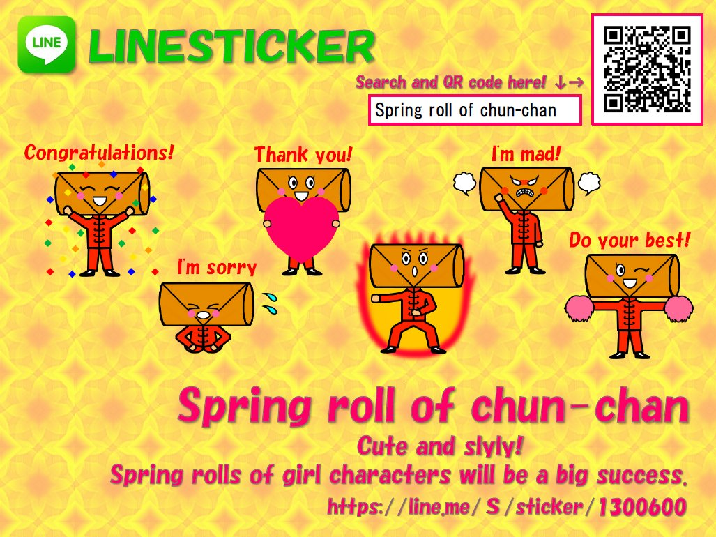 Spring rolls of girl characters will be a big success. 「Spring roll of chun-chan」Now on sale!  http:// goo.gl/v9MJeJ  &nbsp;   #LINE #LINEsticker <br>http://pic.twitter.com/ktzGi6Jg47