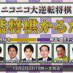 将棋の日 Twitter Photo