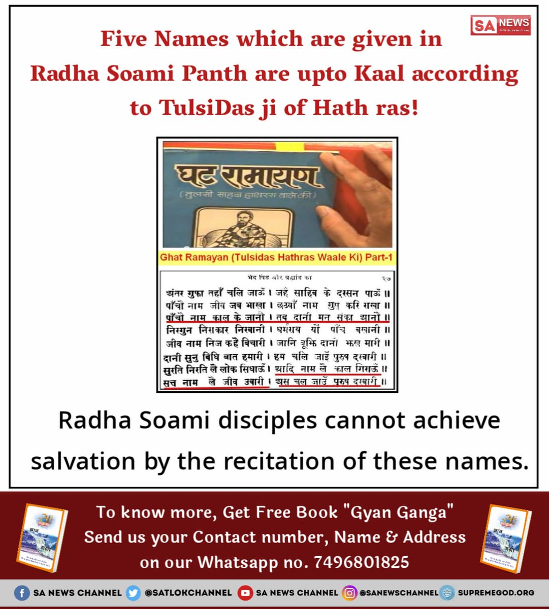 In Ghat Ramayan, TulsiDasji (Hath Ras) have clearly mentioned about the 5 naams given in RadhaSoami panth. TulsiDasji has described these 5naams as those of bhakti of Kaal. RadhaSoami disciples cant achieve salvation by these naams #ThursdayThoughts