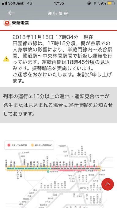 東急 田園 都市 線 運行 情報