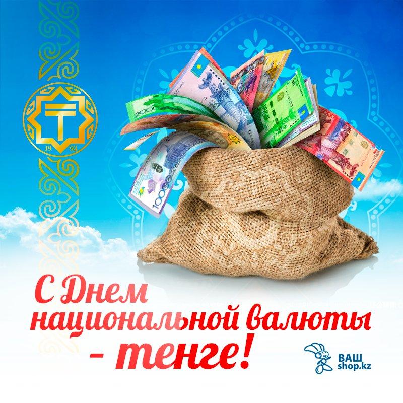 поздравления с днем финансиста в казахстане сделать селфи