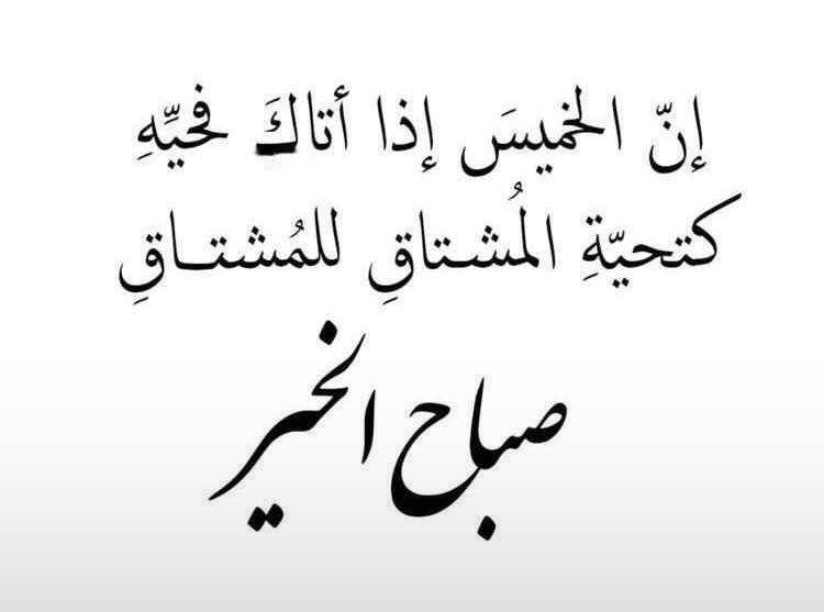 عبدالله المطرفي On Twitter هلا بالخميس الخميس