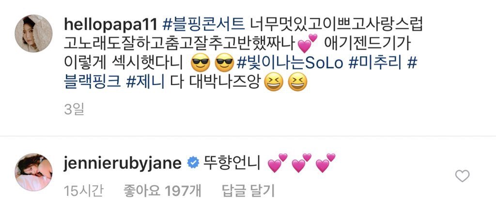 Im Soo Hyang: #BPConcert So cool, pretty, lovely, sing well and dance well too, I've fallen (for them) Baby Jendeuki is actually this sexy  #myshiningSoLo #michuri #blackpink #jennie Let's all have a great success   Jennie: Ddu (soo) Hyang unnie  <br>http://pic.twitter.com/cnaz3WA6Db