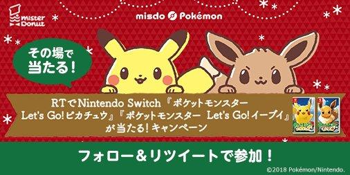 ミスタードーナツ's photo on Switch