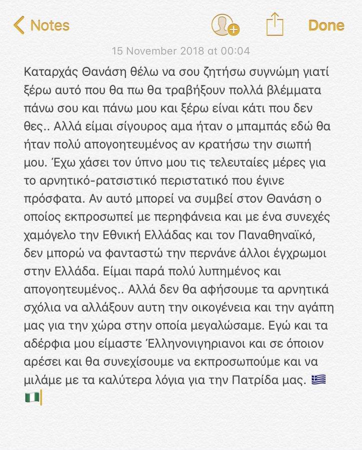 """Γιάννης Αντετοκούνμπο: """"Είμαστε Ελληνονιγηριανοί και σε όποιον αρέσει"""" (photo)"""