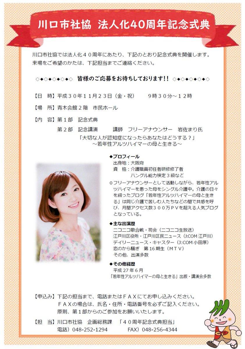 岩佐 まり ブログ